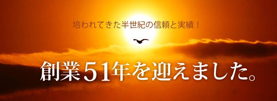 創業51年 株式会社 清光社 kk-seikosya.co.jp