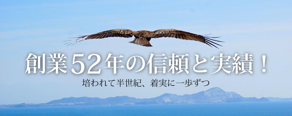 創業52周年 株式会社清光社 kk-seikosya.co.jp
