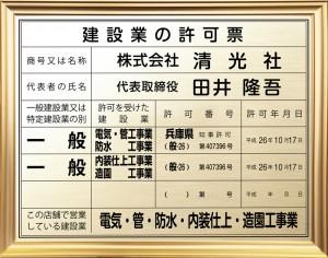 建築業許可票