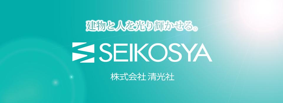 創業54周年 株式会社清光社 kk-seikosya.co.jp
