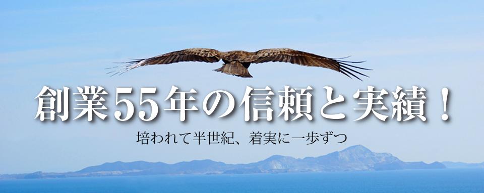 創業55周年 株式会社清光社 kk-seikosya.co.jp